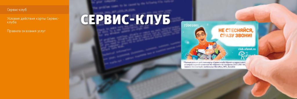 Программа Сервис-Клуб от Уфанет